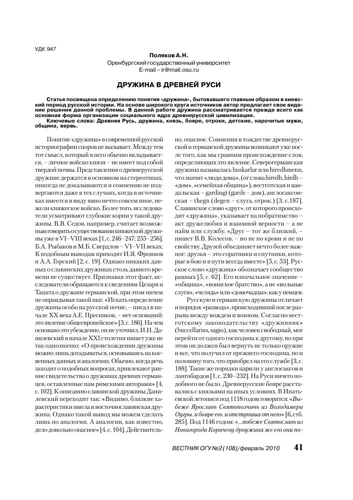 <b>Дружина</b> в древней Руси – тема научной статьи по истории и ...