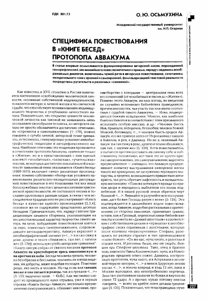 Жанровая специфика жития протопопа аввакума