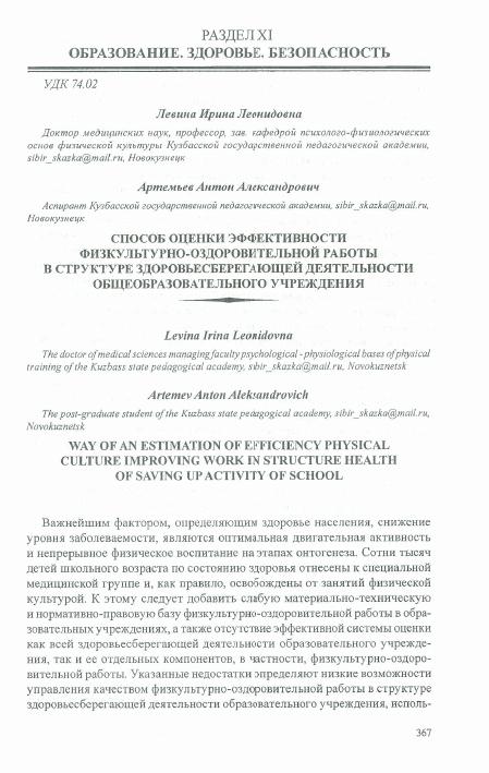 Оценка эффективности занятий физической культурой реферат 1314