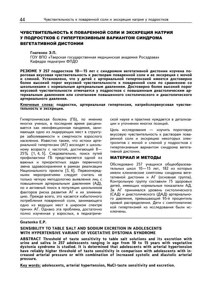 Калий, натрий, соль и давление: профилактика гипертонии изоражения