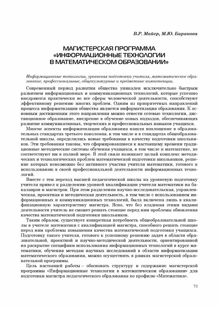 Темы магистерских диссертаций по информационным технологиям в образовании 3814