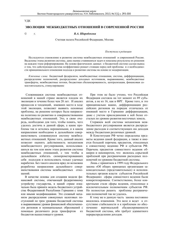схема местного самоуправления в современной россии