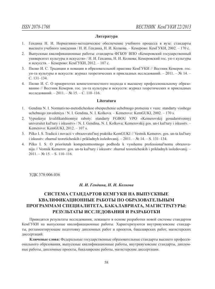 Система стандартов КемГУКИ на выпускные квалификационные работы по  Показать еще