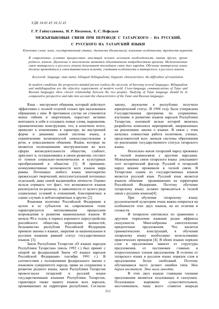 хабярь перевод с татарского