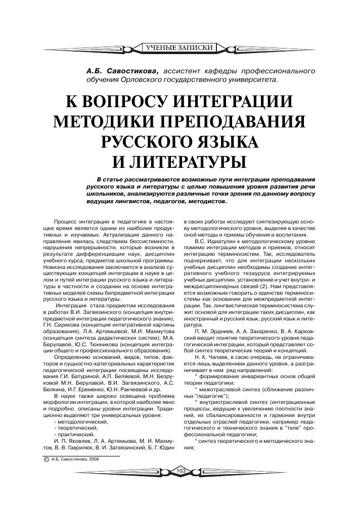 Схема развития русского языка фото 45
