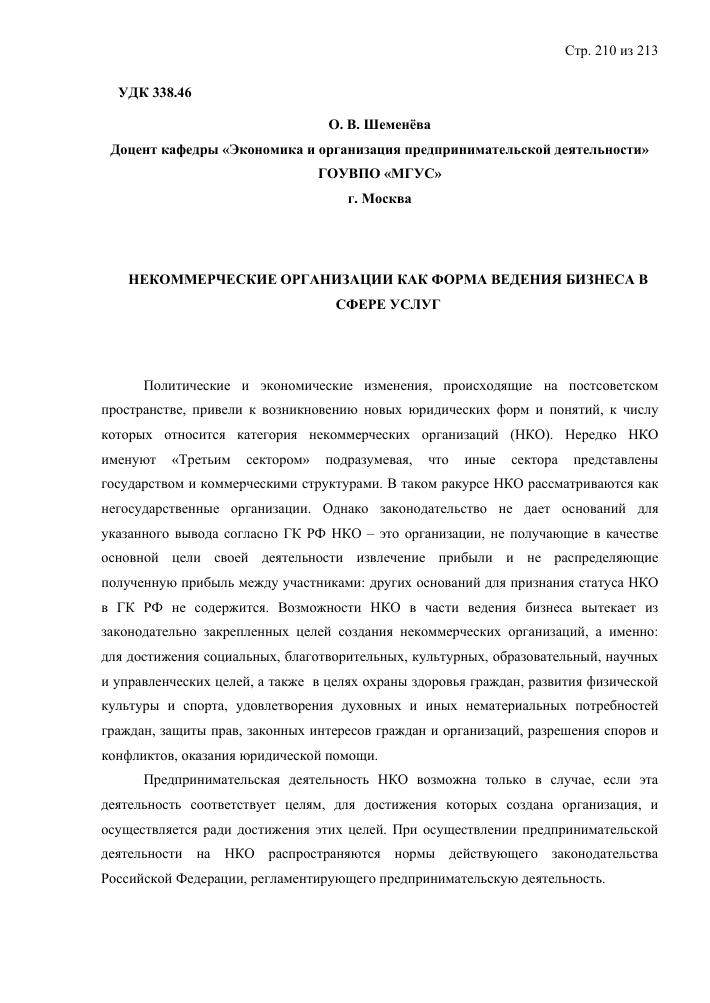 учредительный договор некоммерческой организации изменения