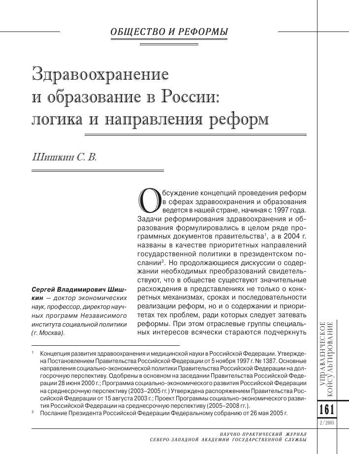 автономная некоммерческая организация независимых институтов социальной политики