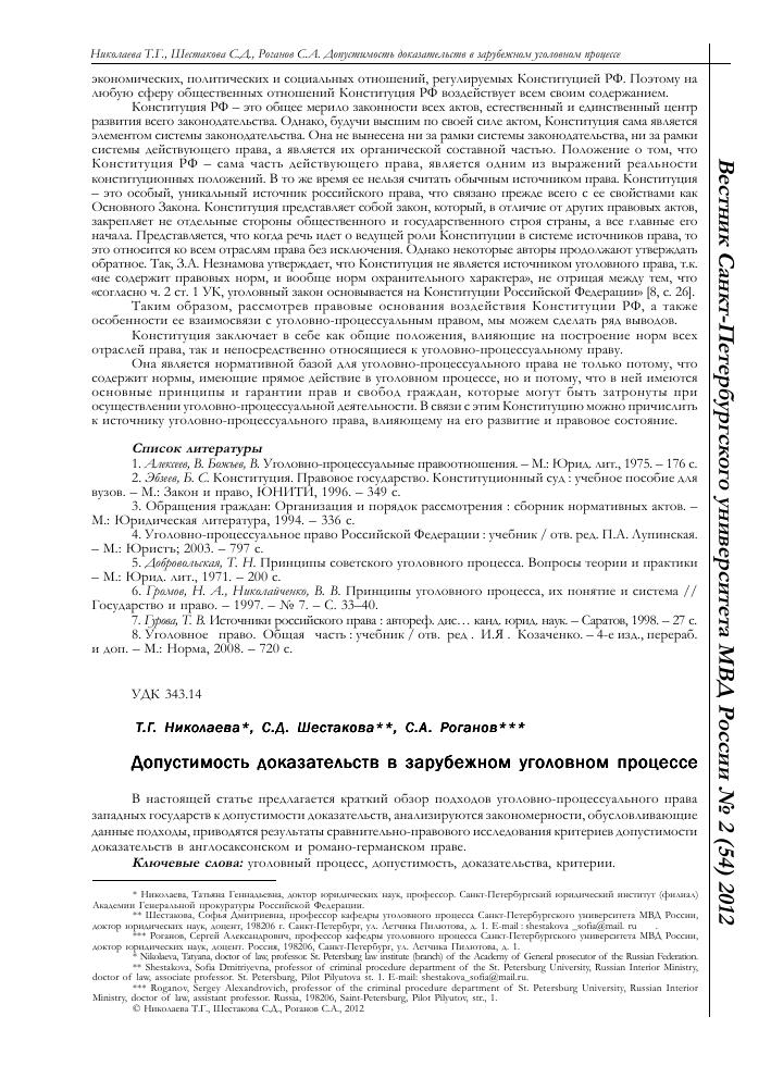 Лупинская учебник уголовно процессуальное право blackberrydrom.