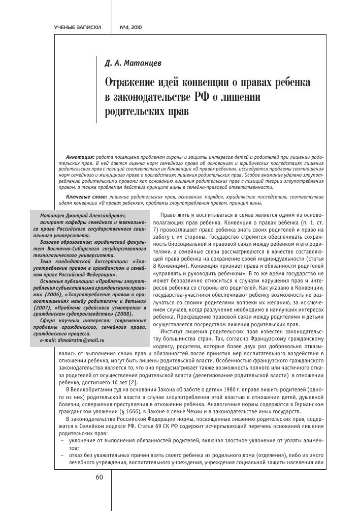 Отражение идей Конвенции о правах ребенка в законодательстве РФ о  Показать еще