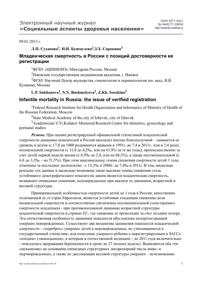 Инструкция министерства здравоохранения об определении критериев живорождения