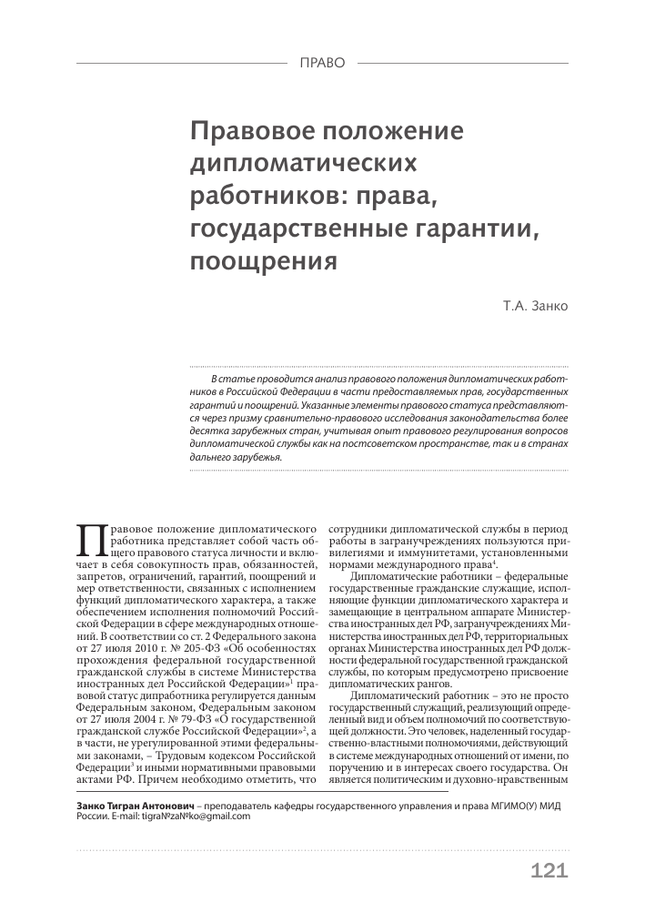 Правовое положение учреждений за рубежом.