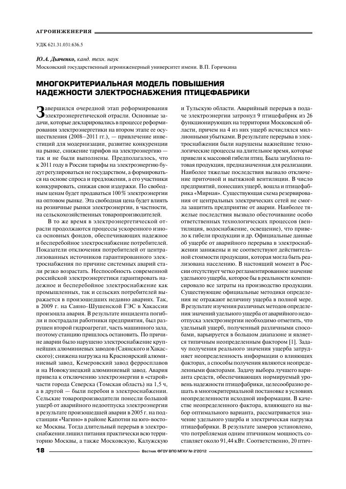 Статьи о электробезопасности для населения как проводятся инструктаж на 1 группу по электробезопасности и его периодичность