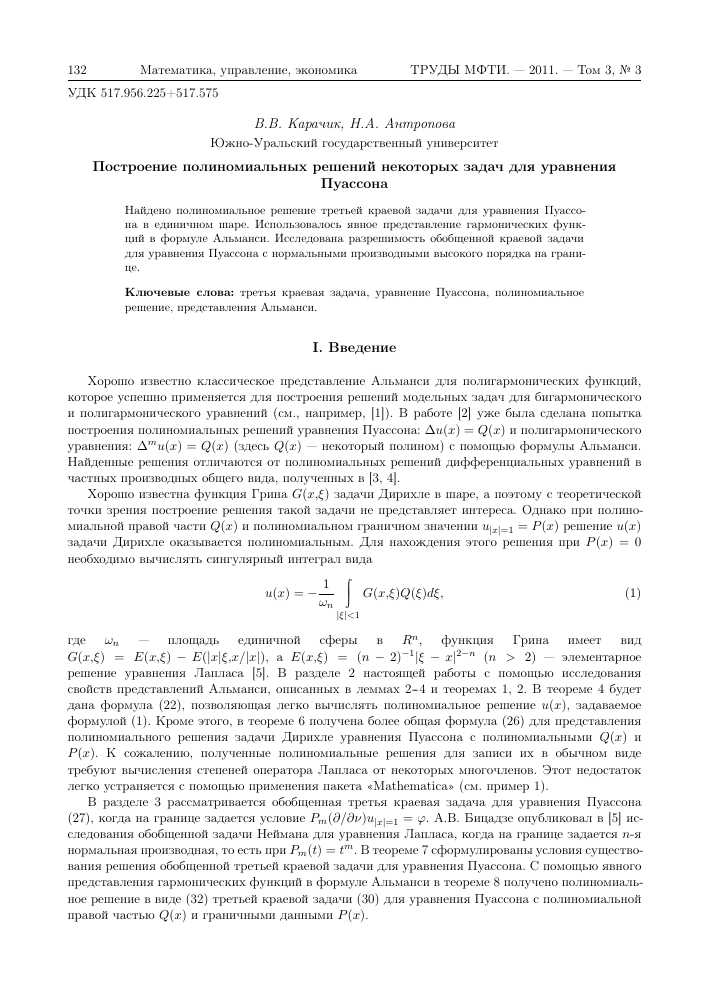 Решение полиномиальных задач задачи с решение на закон ома
