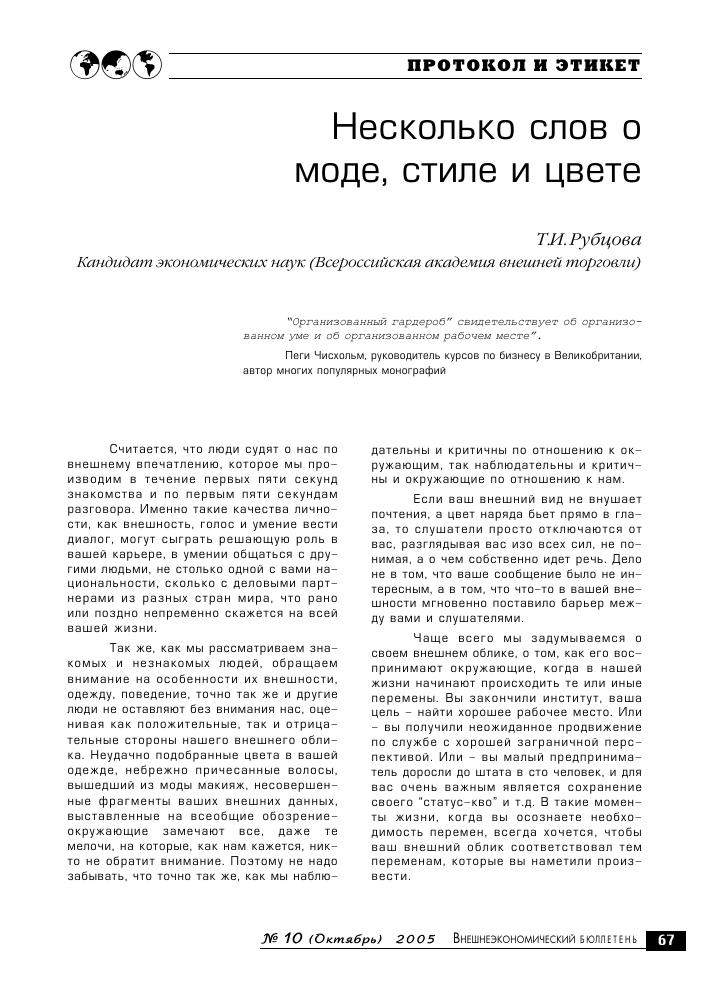 5020852997c35 Несколько слов о моде, стиле и цвете – тема научной статьи по ...