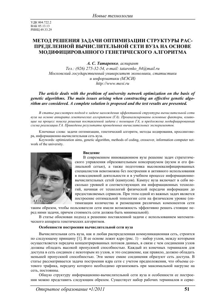 Процесс поиска решения задачи помощь студентам на лермонтова иркутск