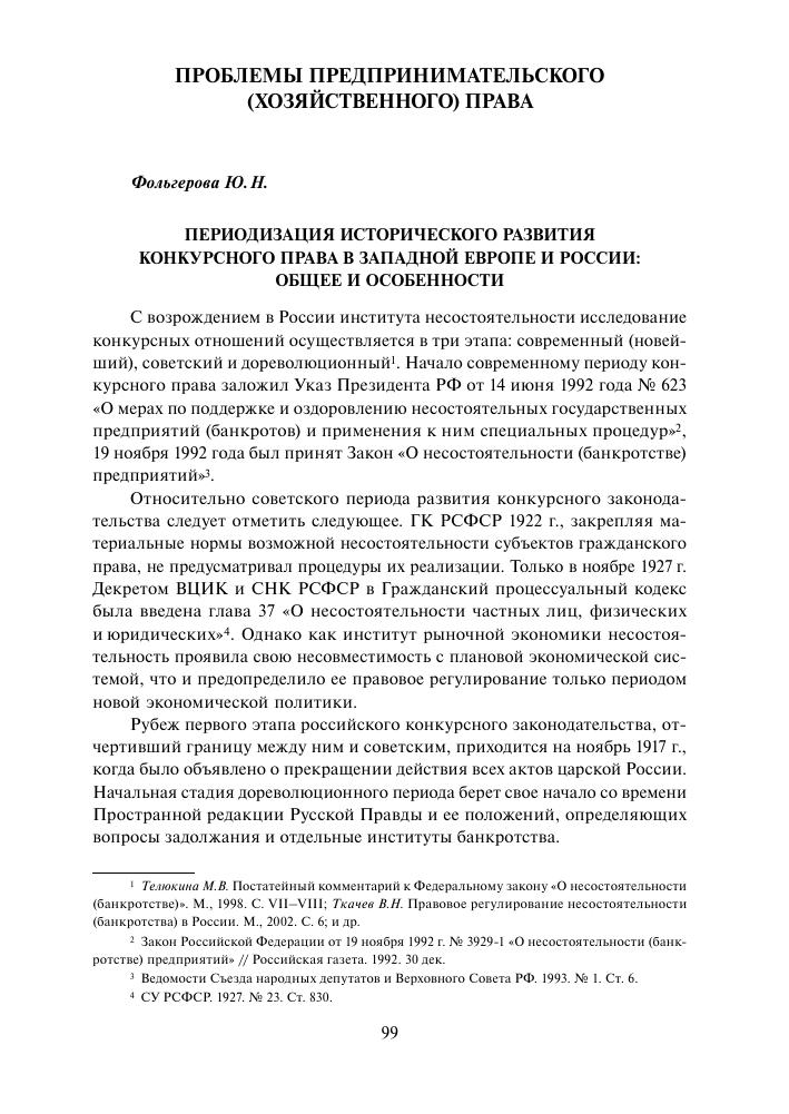 закон о несостоятельности банкротстве предприятий 3929 1