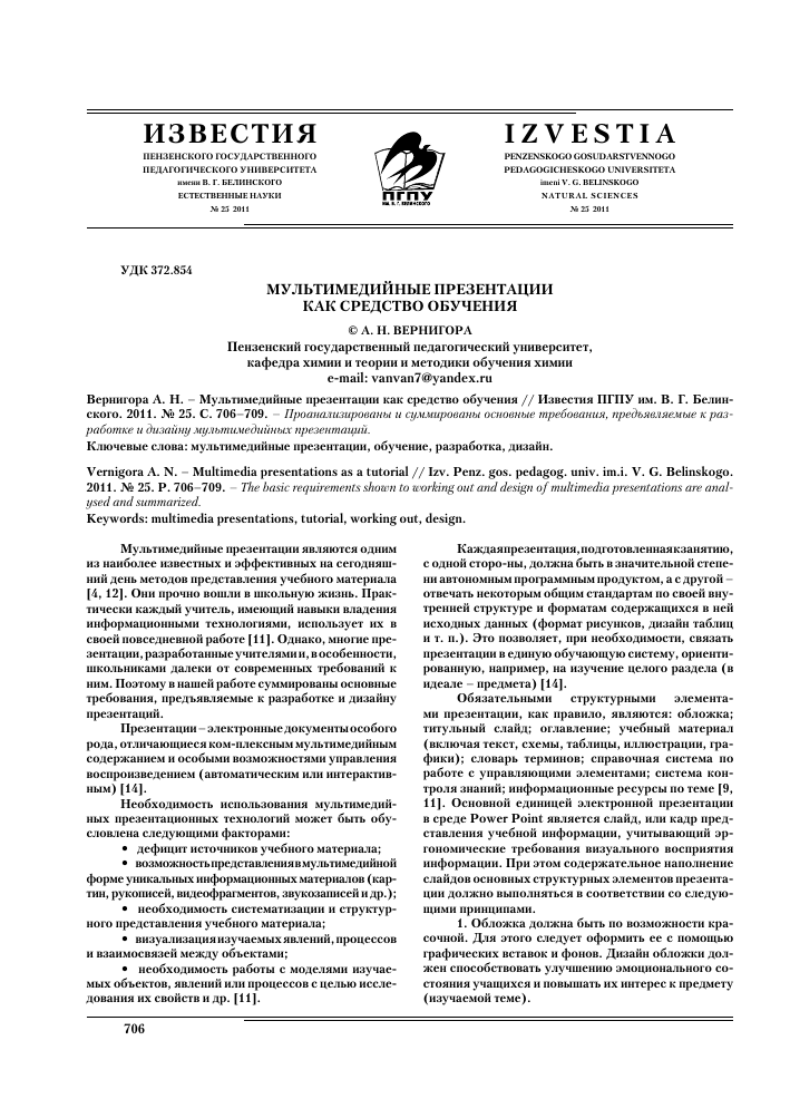 Презентация по педагогике методы обучения бесплатно формы обучения в украине в вузах