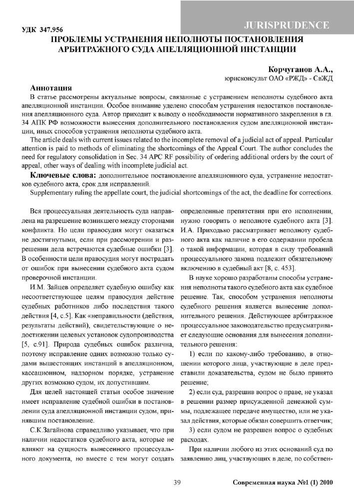 Фонд капитального ремонта решение верховного суда