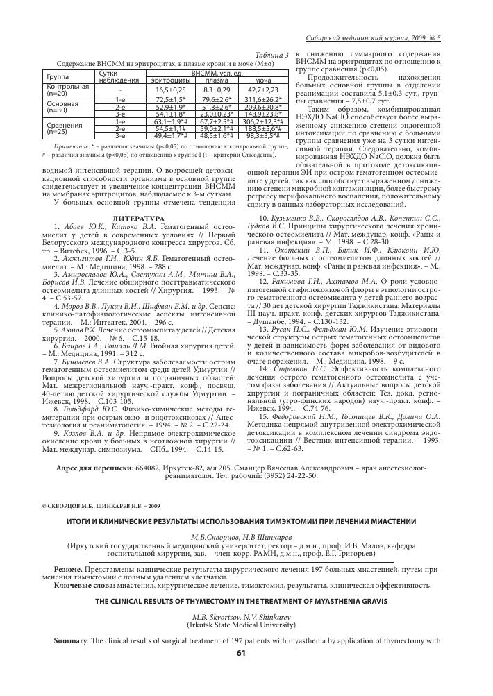 здравоохранение журнал абаев
