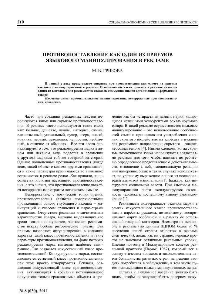 1303aab346a40 Противопоставление как один из приемов языкового манипулирования в ...
