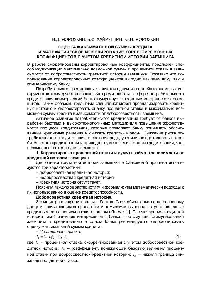какая максимальная сумма потребительского кредита банк втб реквизиты москва
