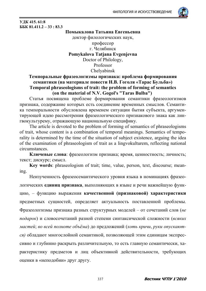 taras-bulba-2009-sochinenie-kratkoe-soderzhanie-mog-obratitsya-vsem
