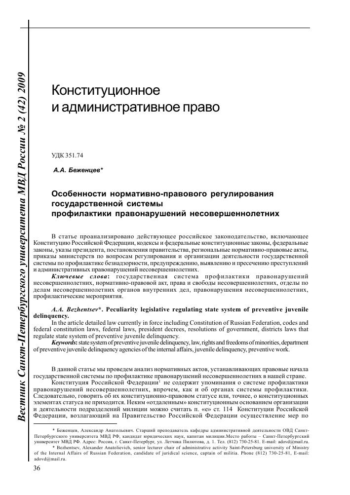 Должностная инструкция научно исследовательских программ