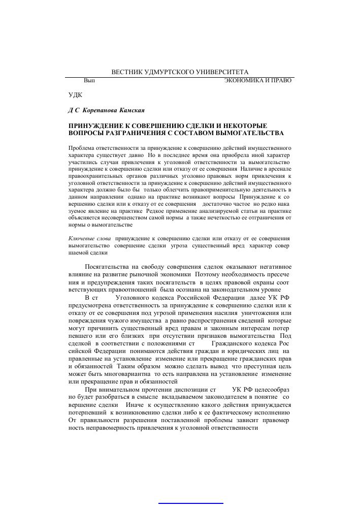 Ст 131 и 132 гпк рф наказание