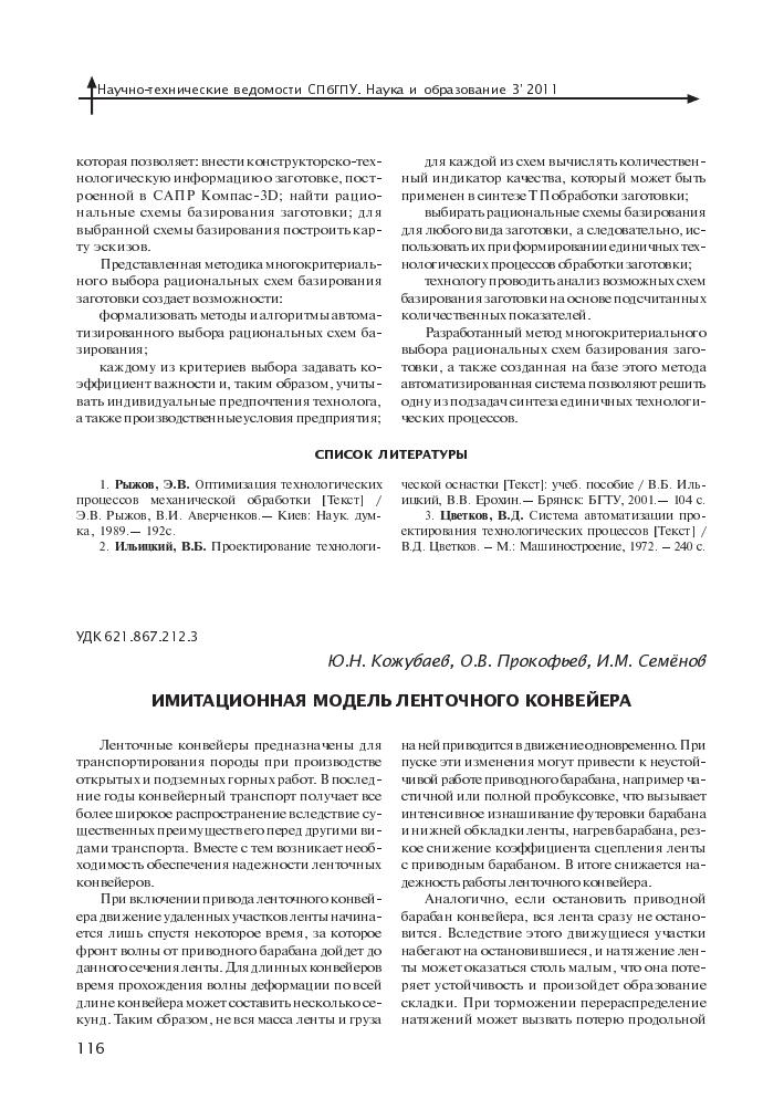 Конвейеры список литературы маховик на транспортер т5