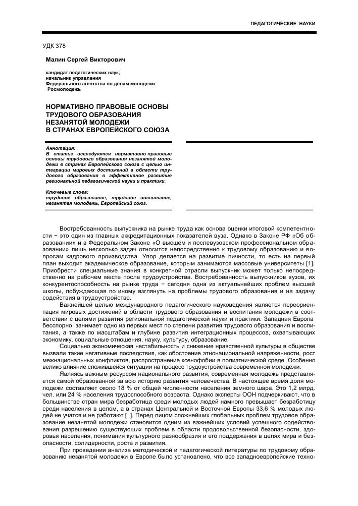 Образование европейского союза цели задачи обучение по газовым котлам в украине