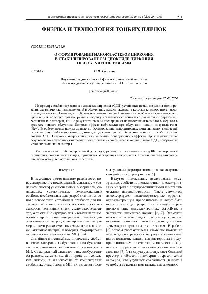 Горшков о.н ионная имплантация
