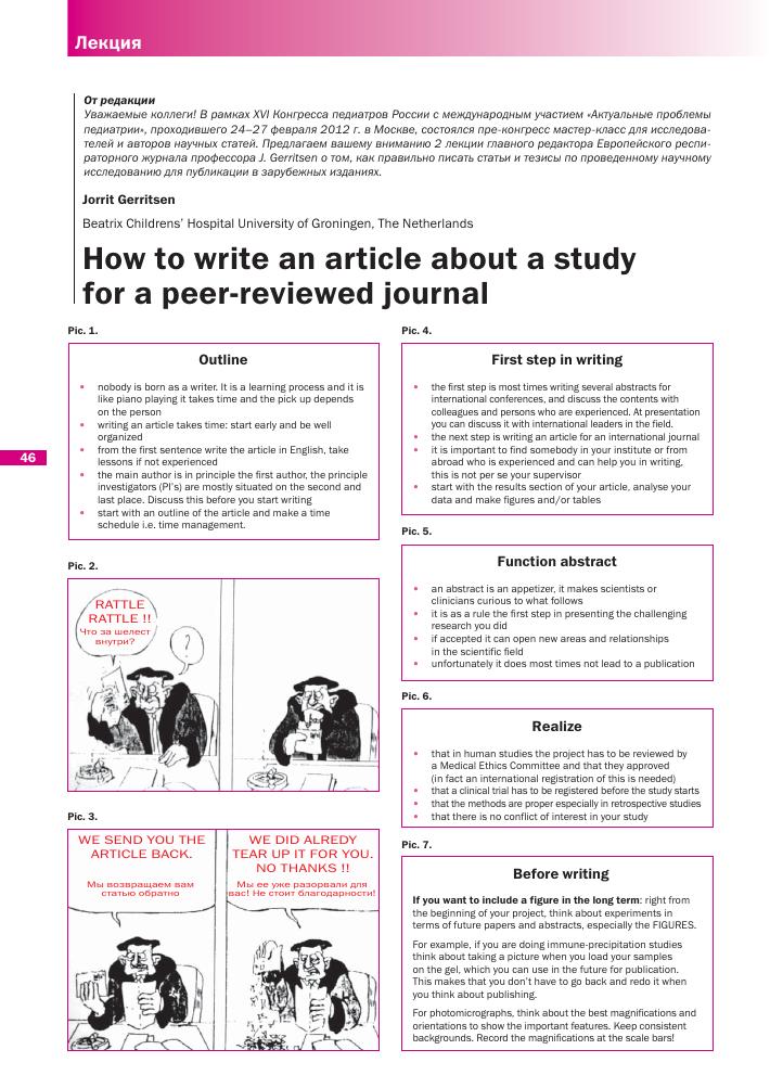 написать статью в журнал вопросы психического здоровья детей и подростков
