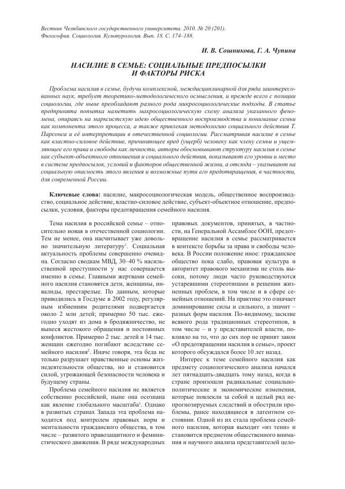 Агрессия и насилие в семье эссе 5734