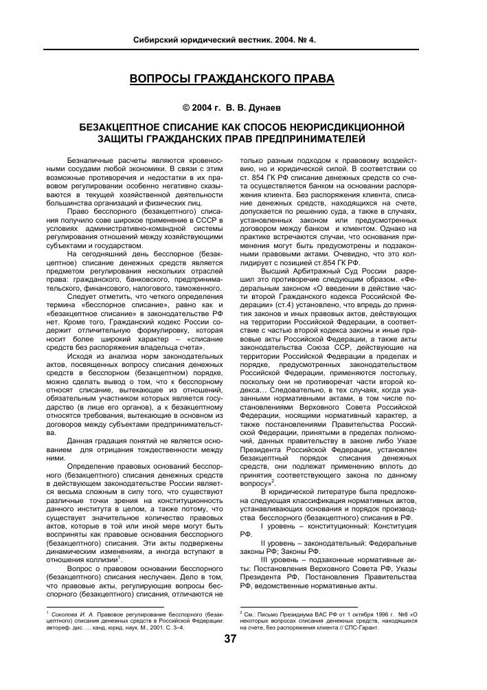Налоговый орган списание в бесспорном порядке штрафные санкции за несвоевременное внесение в бюджет