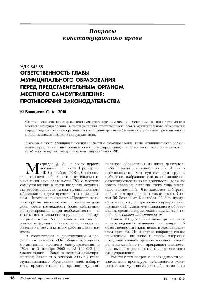 О местном государственном управлении и самоуправлении в