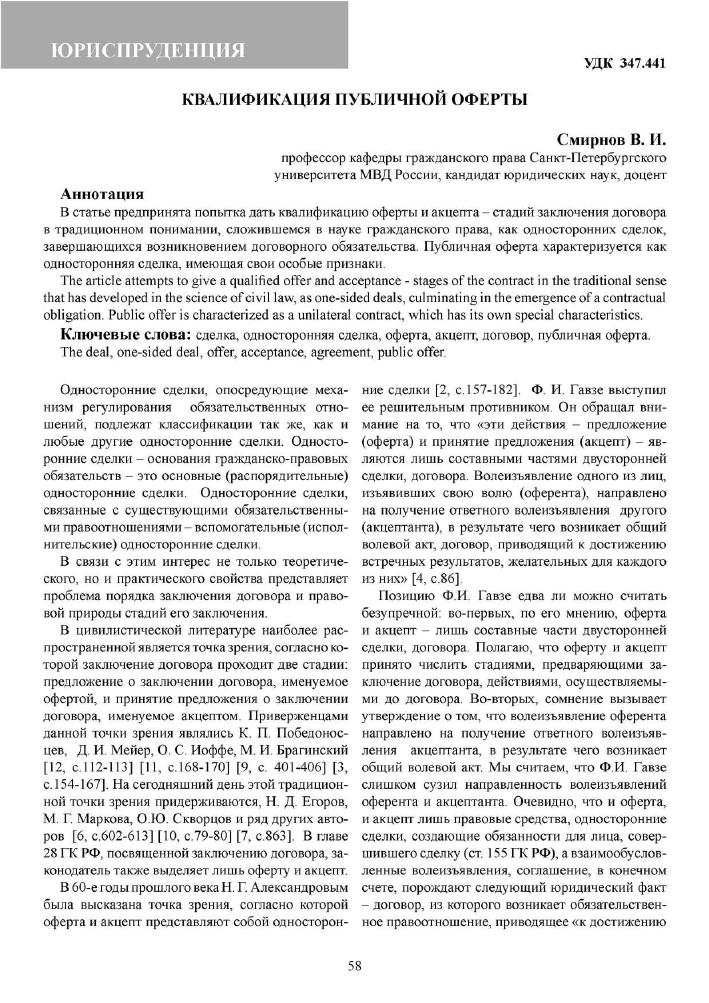 723713cd0dcef Квалификация публичной оферты – тема научной статьи по государству и ...