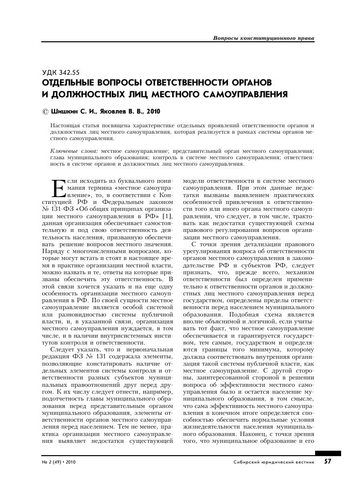 Отдельные вопросы ответственности органов и должностных лиц  separate questions of the responsibility of state authorities and officials of local self government