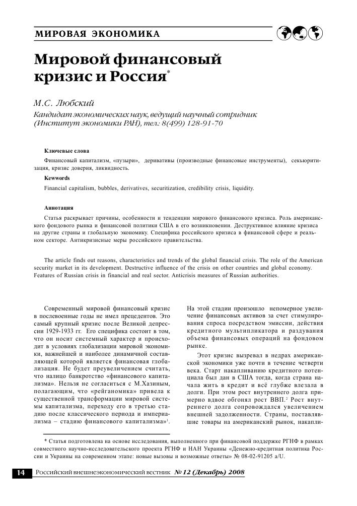 финансовый кризис и банкротство в россии