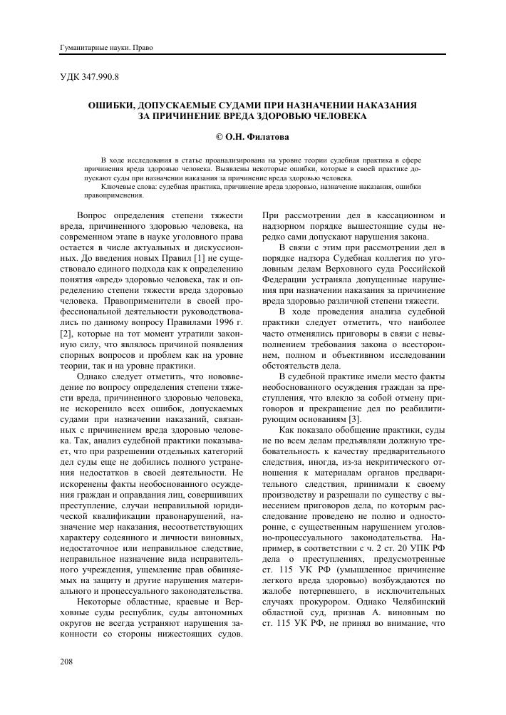 статьи уголовного кодекса за причинение вреда здоровью