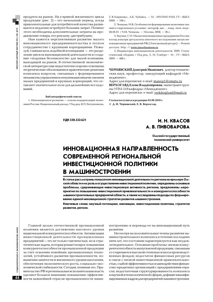 Доклад инновации в машиностроении 3342
