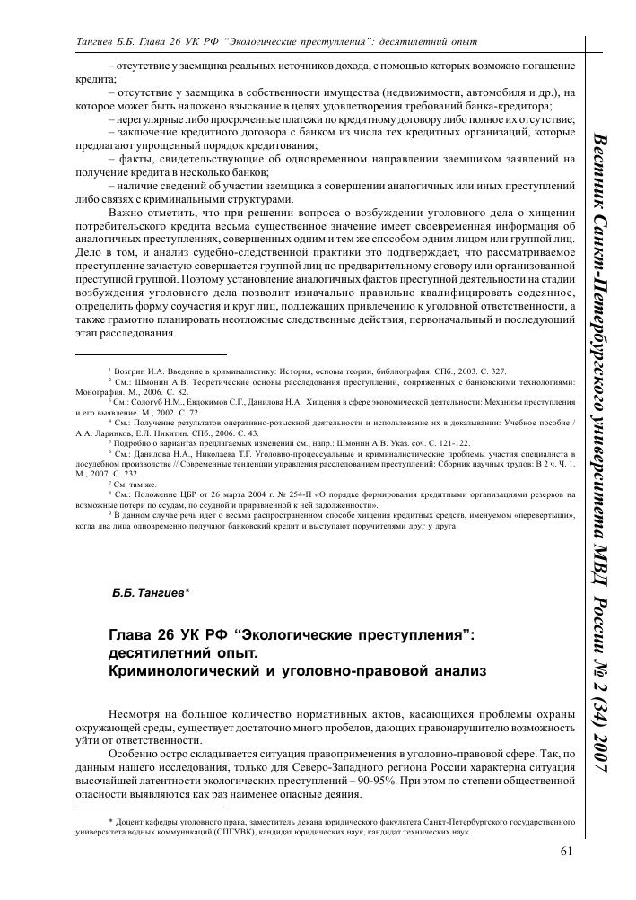 статья 72 ук рф в новой редакции