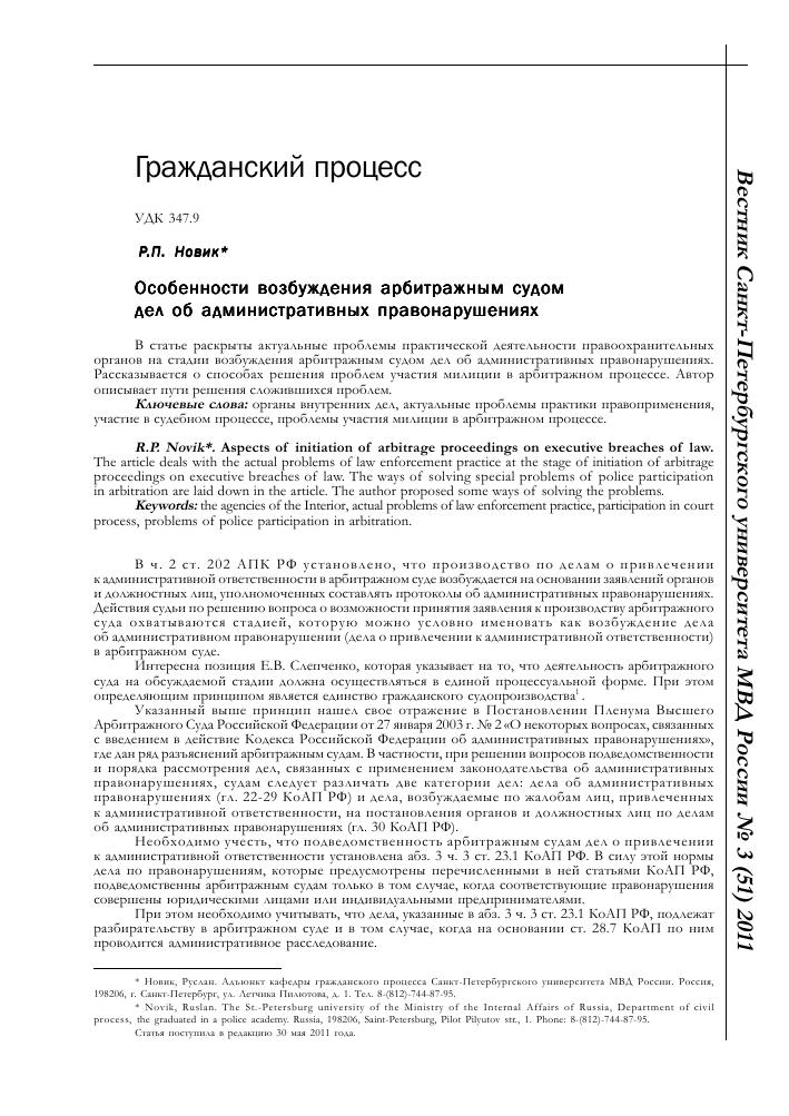 Мелкое хулиганство ст.20.1 коап состав