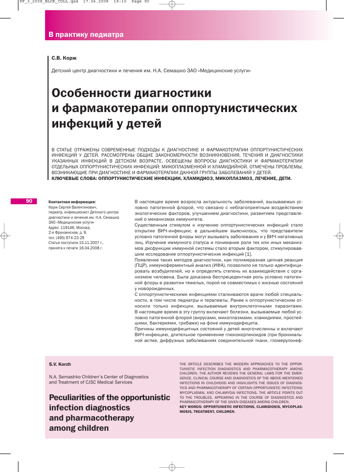 Глотание спермы улучшение иммунитета