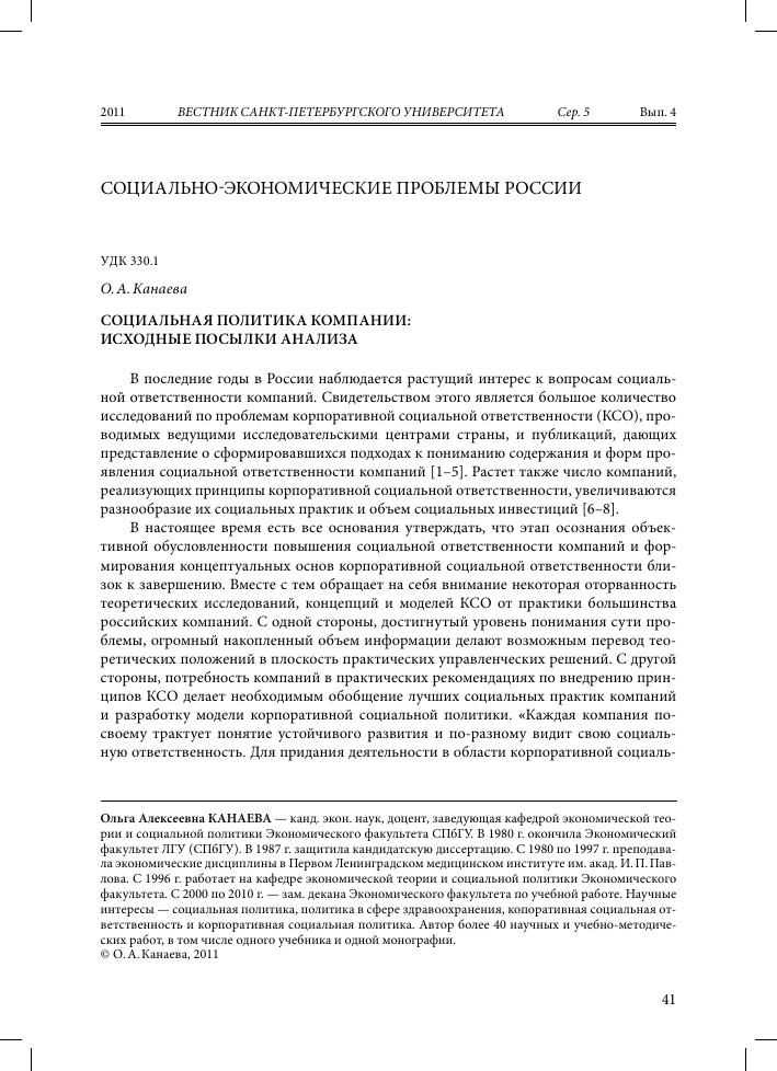 Основы социального государства: учебник для вузов автор: гриценко н.н