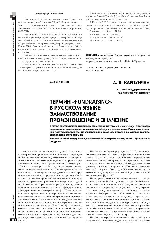 Модуль произношения на русском языке например алёнка