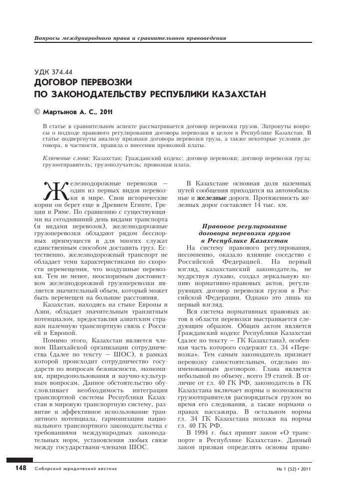 Договор перевозки по законодательству Республики Казахстан тема  Показать еще