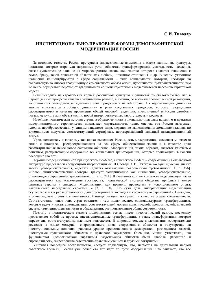 Политика россии по отношению к семье автотюнинг чери чиповка