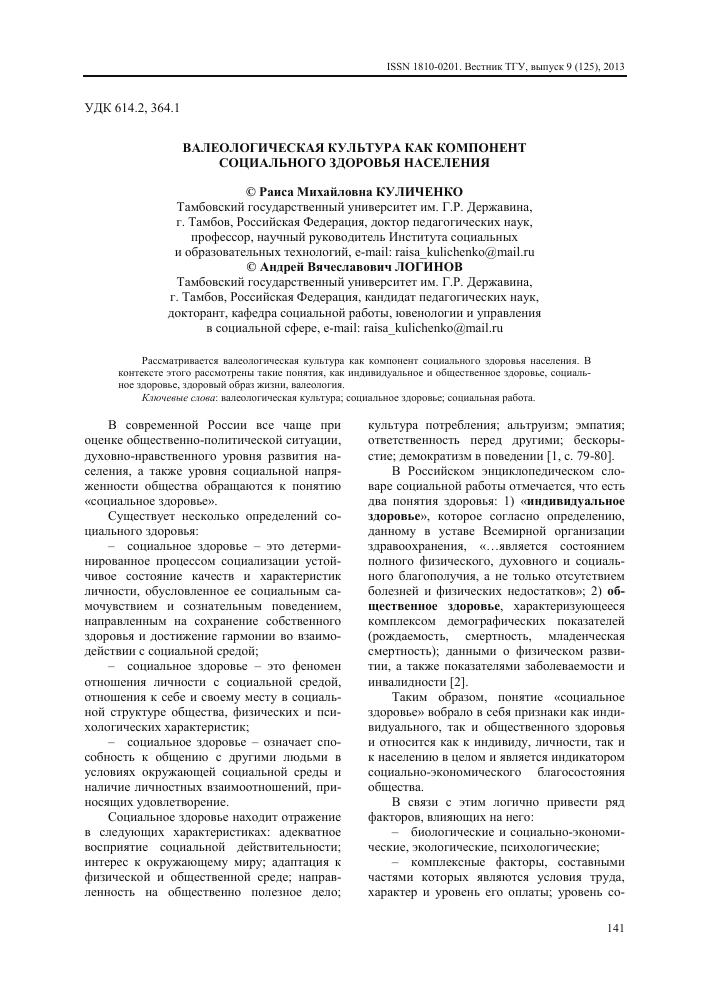 a9f912fc6d89 Валеологическая культура как компонент социального здоровья ...
