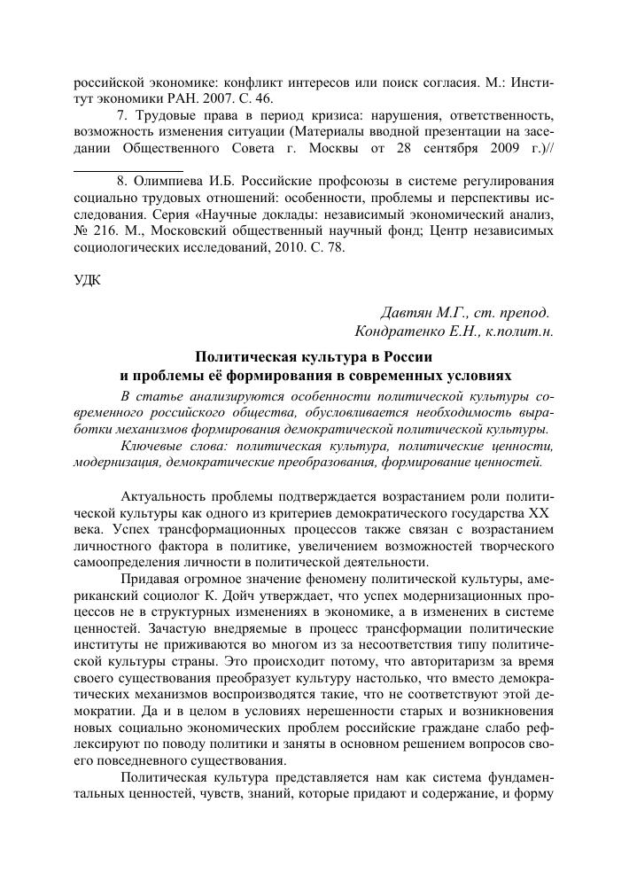 Доклад на тему политическая система современного российского общества 8863