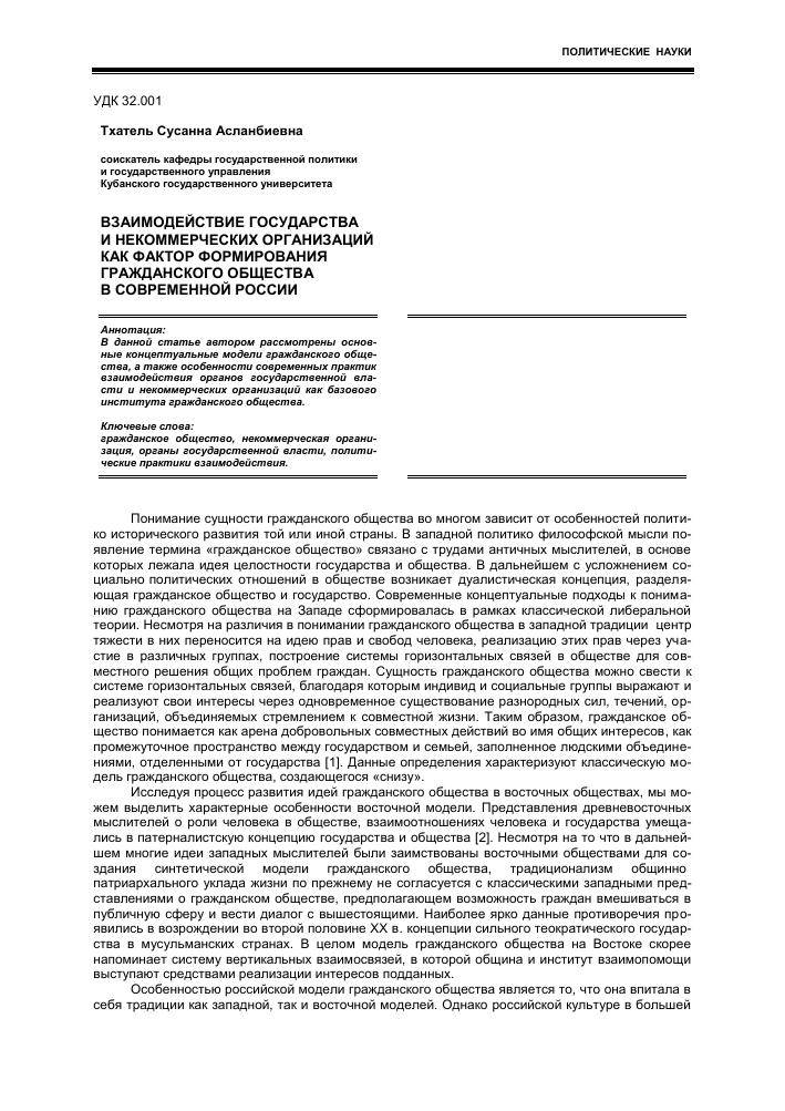 взаимодействие некоммерческих организаций и органов государственной власти